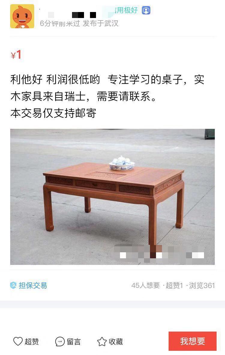 """有闲鱼卖家以""""专注学习的桌子""""标示商品。记者询问后,卖家表示出售的是瑞士版利他林。网络截图"""