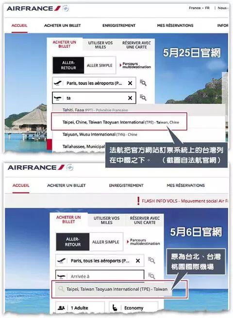 图为法航官网订票系统把台湾改为中国台湾。(来源:中时电子报)