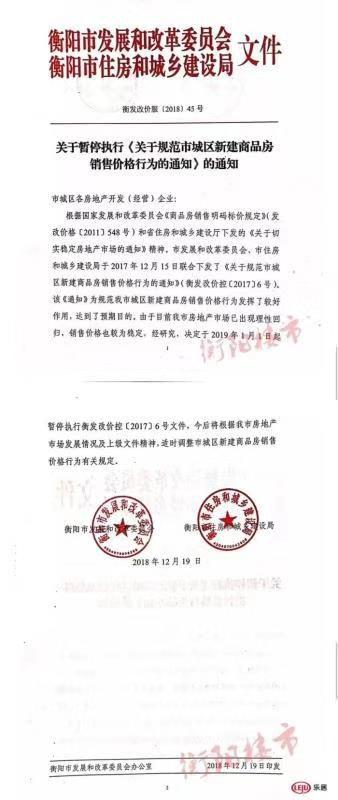 全国首例:湖南衡阳取消限价 三四线楼市将迎考验