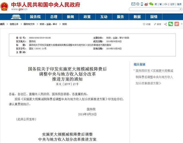 华为境内首发60亿债券受热捧 欲进行融资优化