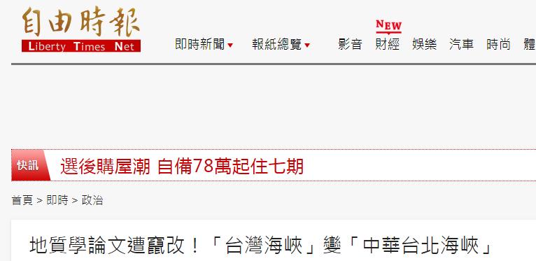 台湾《解放时报》报道截图