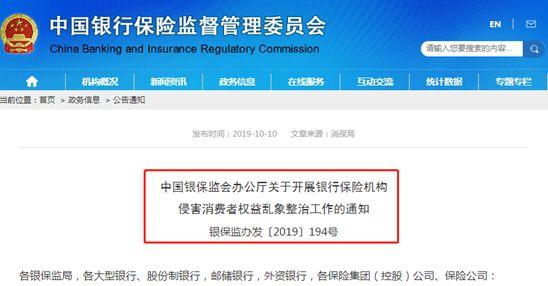 未收到监管批准 绿城中国终止收购百年人寿股权