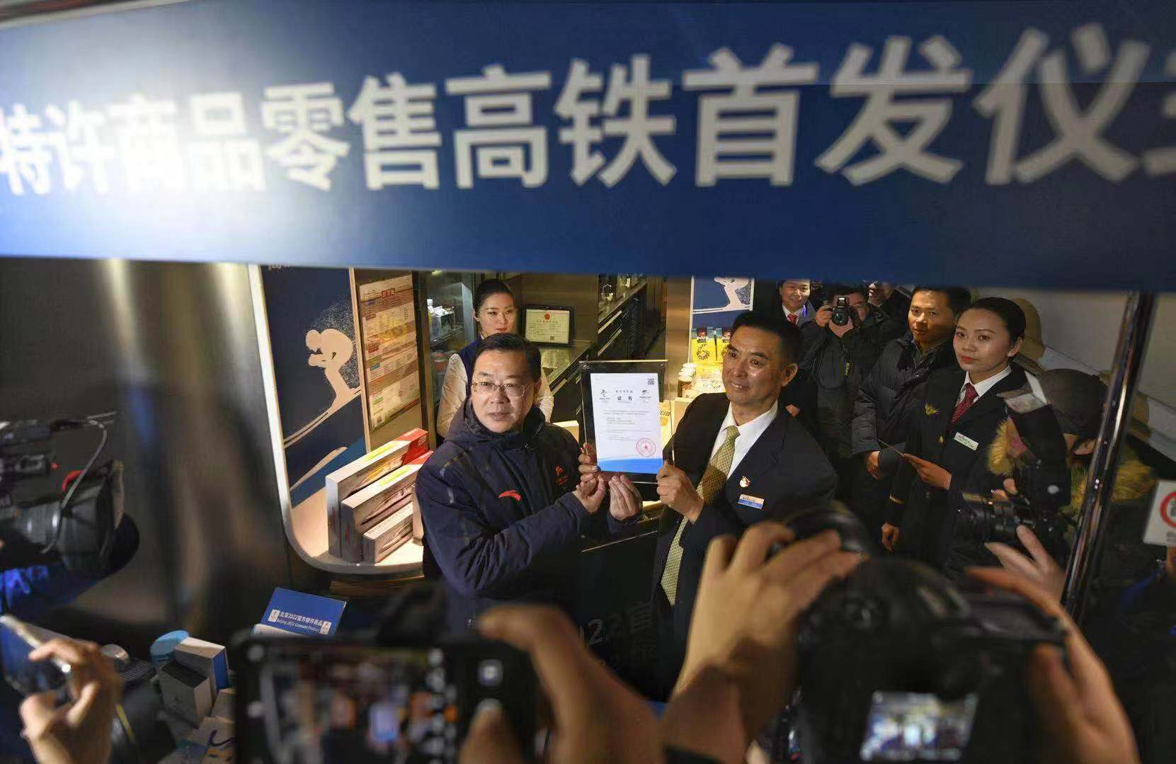 首发仪式上,北京冬奥组委市场开发部相关负责人向中国铁路北京局颁发了北京冬奥会特许零售商证书。 摄影 新京报记者 陶冉