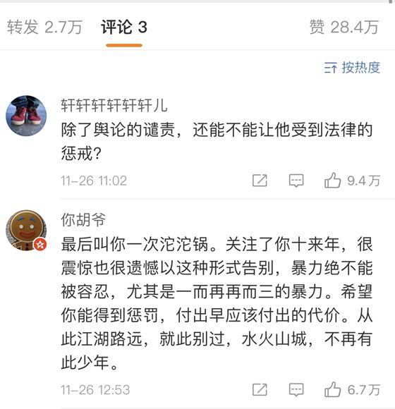 网友在沱沱微博下评论留言。网络截图