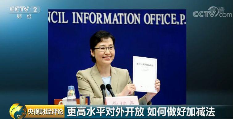 央视评论:白皮书告诉你扩大对外开放  中国说到做到