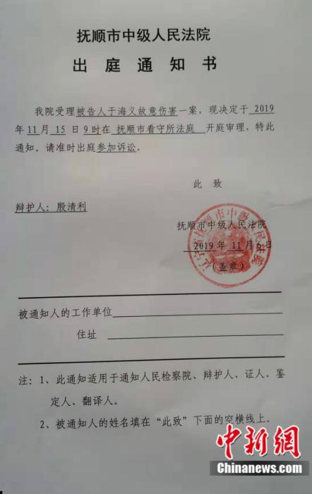 抚顺中级人民法院出具的出庭通知书 殷清利供图