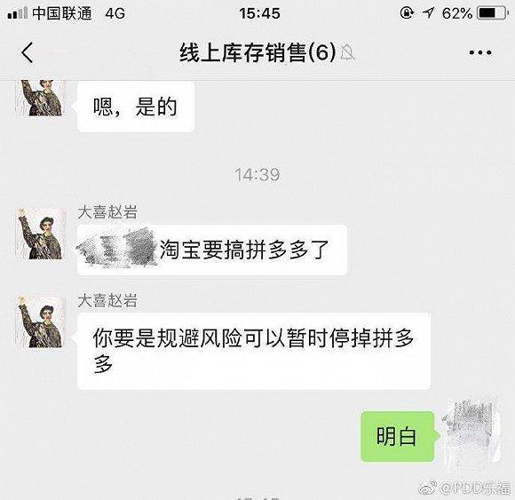 """拼多多VS淘宝:""""盗店""""还是""""二选一""""?"""