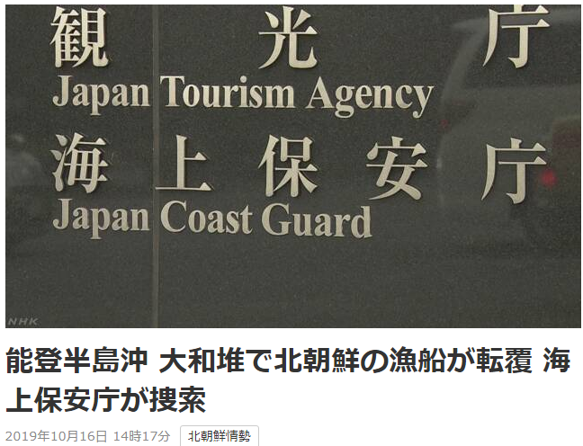 NHK电视台报道截图