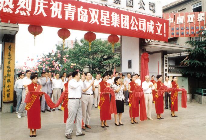 1992年,双星集团公司成立剪彩仪式