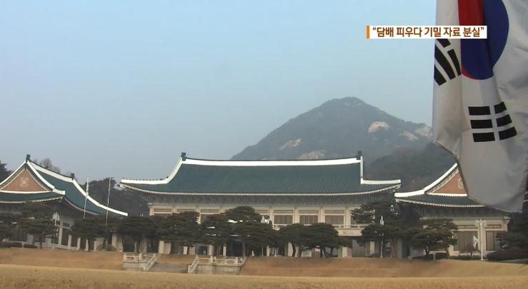 青瓦台(韩国KBS电视台报道截图)