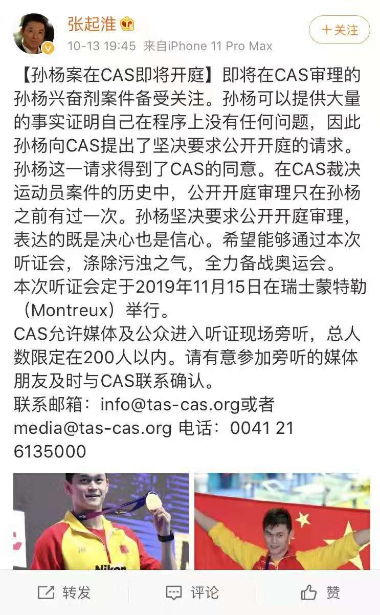 """孙杨代理律师:""""暴力抗检""""听证会11月15日举行"""