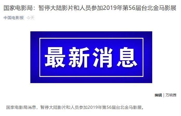 中国电影报微信公号截图
