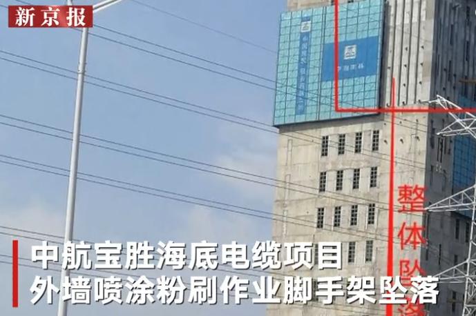 ▲扬州中航宝胜海底电缆项目主塔外墙喷涂粉刷作业脚手架发生坠落。 新京报我们视频截图