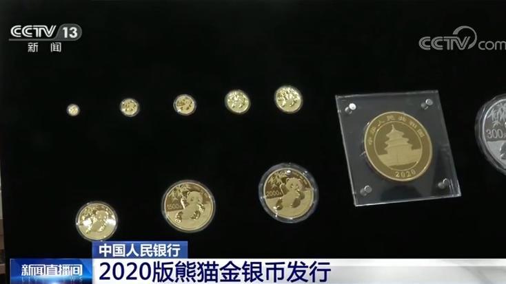 中国人民银行2020版熊猫金银币发行