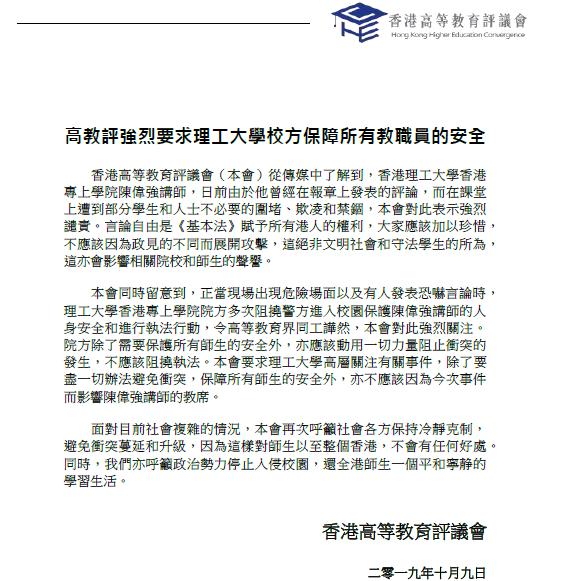 香港高等教育评议会声明全文。