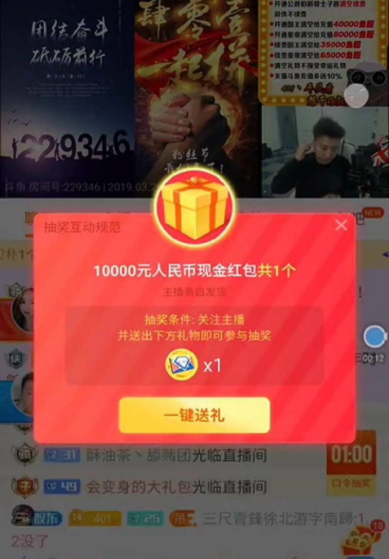 """斗鱼回应""""主播网络赌博"""":系平台信息输入疏漏所致,已修改"""