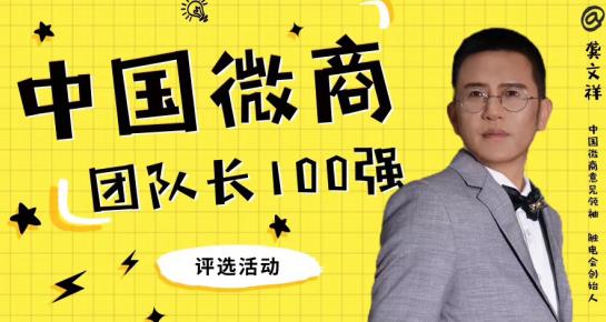 第五屆龔文祥811中國微商3000人論壇即將來襲,缺你不可!