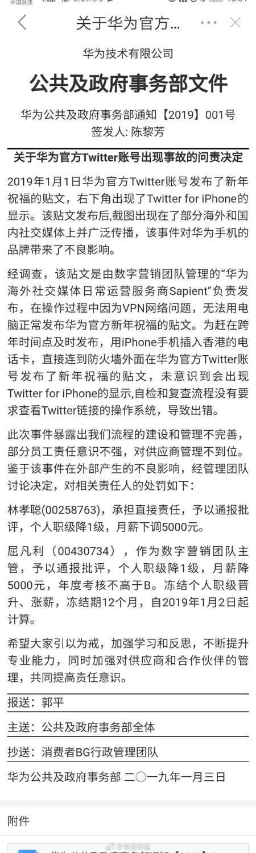 华为用iPhone发推文处罚曝光  直接责任人通报批评月薪降5000元