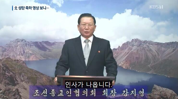 朝鲜宗教人制定会会长姜至荣 图丨KBS