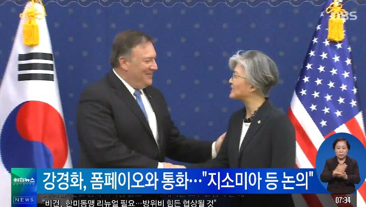 【蜗牛棋牌】停止与日本共享情报前 韩国外长与蓬佩奥通话