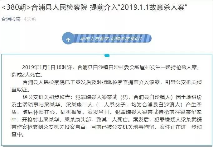 合浦县人民检察院通报