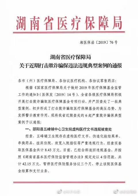 湘雅二院回应骗保:政策理解不透 4院领导受处
