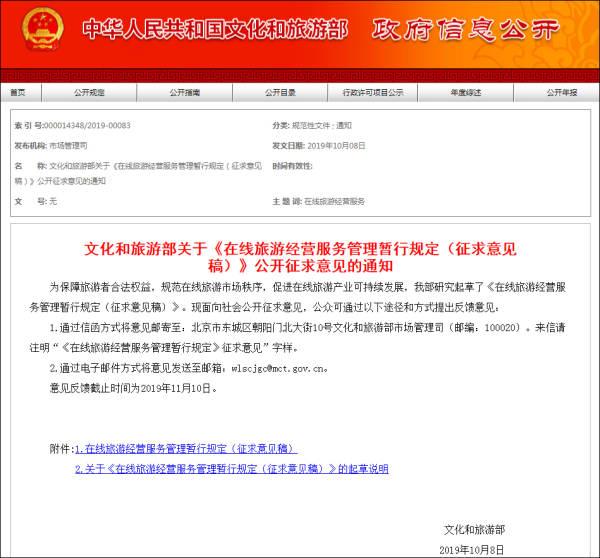 新中国成立70周年 北京GDP约增长700倍