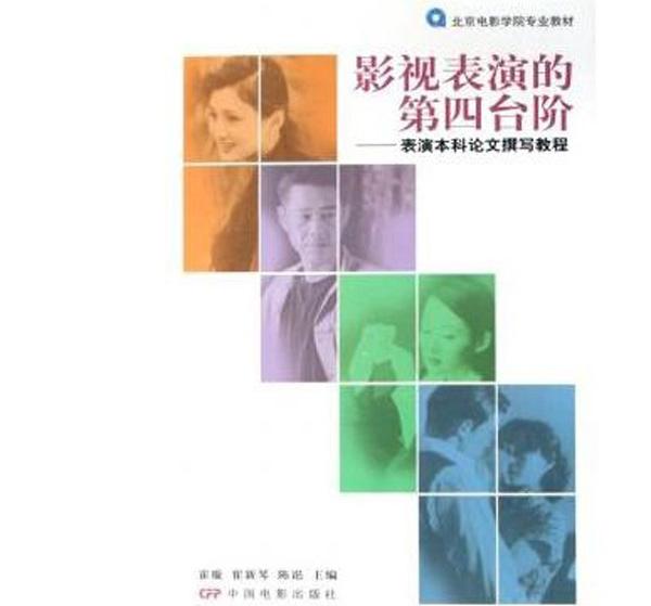 收录陈坤本科论文书籍  来源:此书电子版PDF