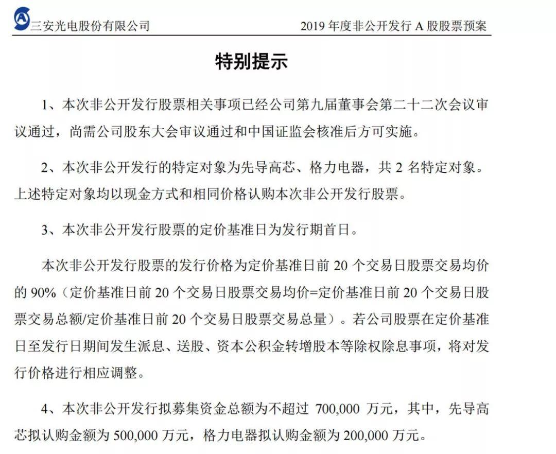 董明珠又出手:拟20亿入股中国最大L
