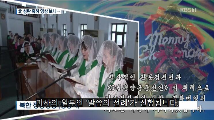 朝鲜宗教运动现场 图丨KBS