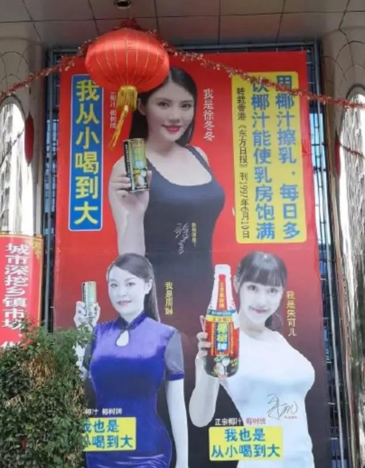 2019年新款椰树椰汁宣传广告