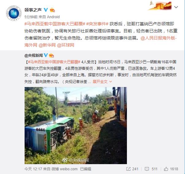 马来西亚载中国游客大巴翻覆致4伤受伤者暂无生命危险