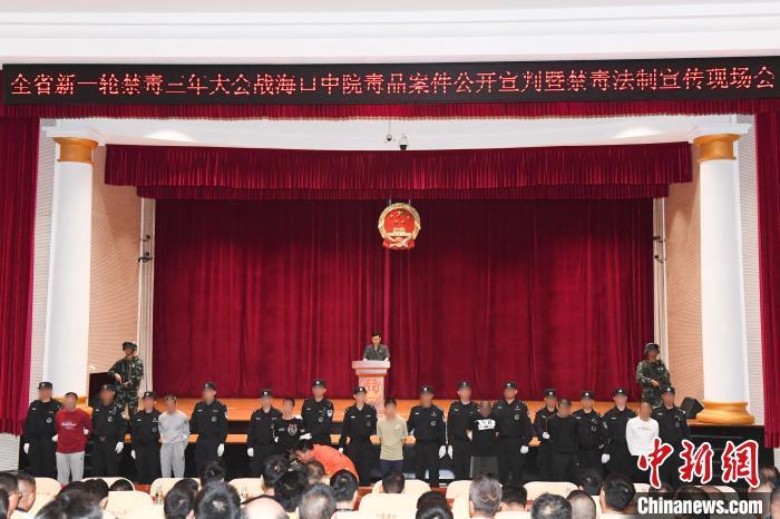 图为海口中院举行公开宣判大会。 覃易琼 摄