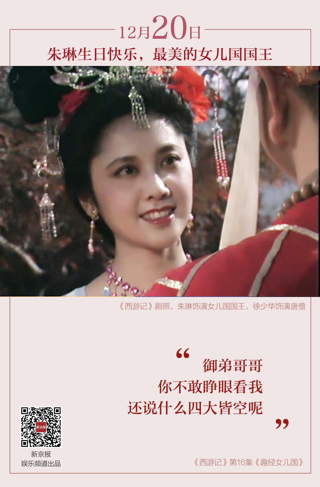 女儿国国王h_三十多年过去,她依旧是最美女儿国国王丨日签 女儿国 朱琳 ...