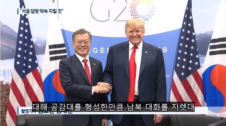G20上,文在寅会见特朗普 图丨KBS报道