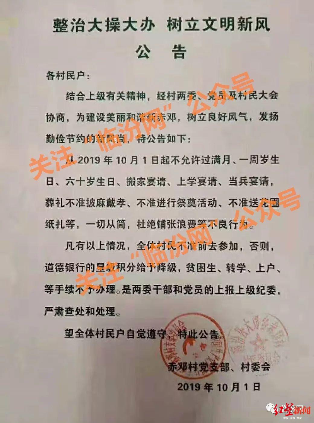 赤邓村此公告已停止执行