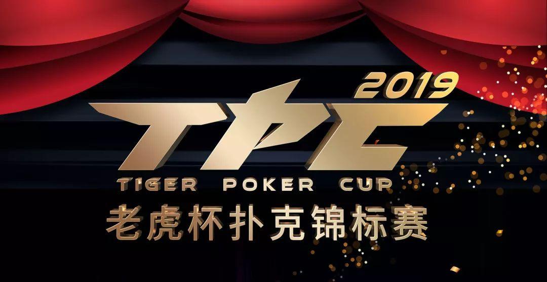 老虎杯扑克锦标赛
