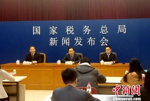 1月29日,国家税务总局举行新闻发布会。中新网记者 李金磊 摄