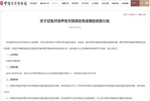 图片来源:中国文字博物馆网站截图