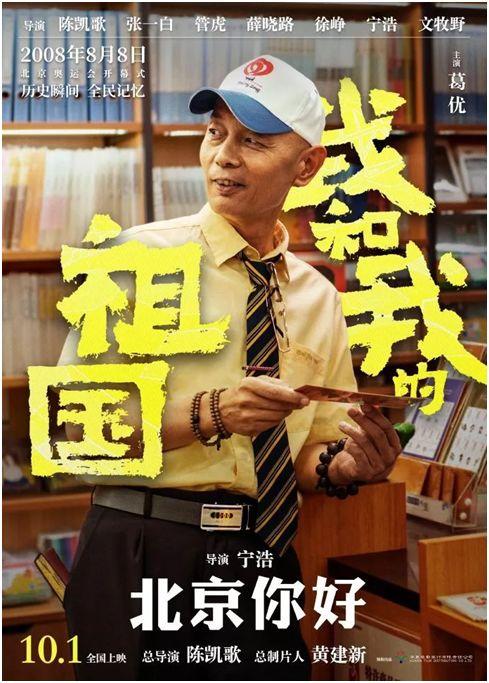 張北京(葛優飾) 電影海報