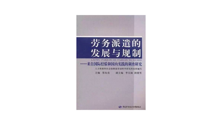 《劳务派遣的发展与规制:来自国际经验和国内实践的调查研究》,编者:郑东亮 等,版本:中国劳动社会保障出版社 2010年6月