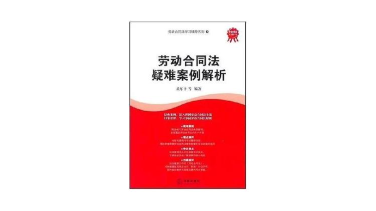 《劳动合同法疑难案例解析》,作者: 黄乐平,版本: 法律出版社 2007年8月