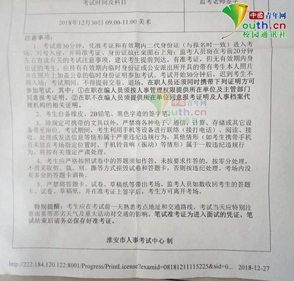 考生打印的准考证及着重事项。中国青年网记者 李华锡 供图