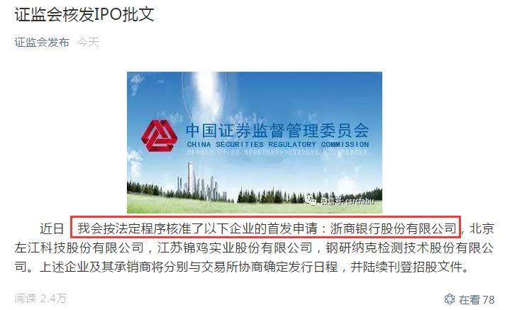 锦鸡实业子公司曾被判赔偿环境修复费4100万 IPO过了