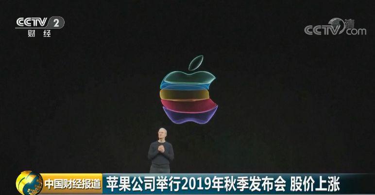 iPhone11预售卖断货 但苹果市值蒸发了1300亿元