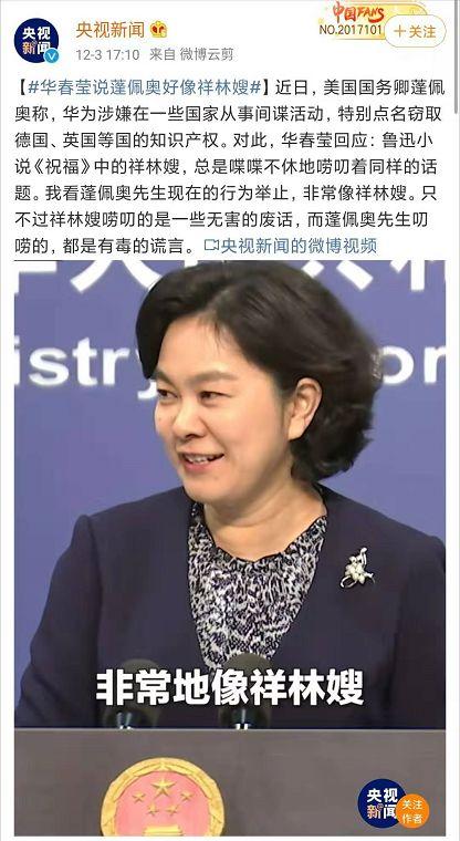 华春莹:看蓬佩奥先生行为举止 非常像祥林嫂