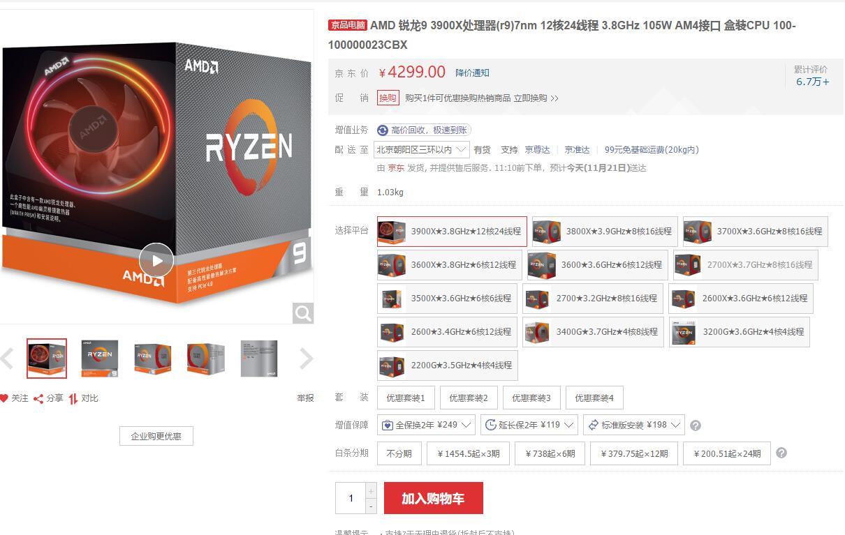 锐龙9 3900X处理器现货购买,AMD 7nm供应没有问题