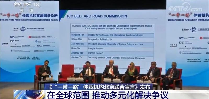 """《一带一路""""仲裁机构北京联合宣言》发布"""