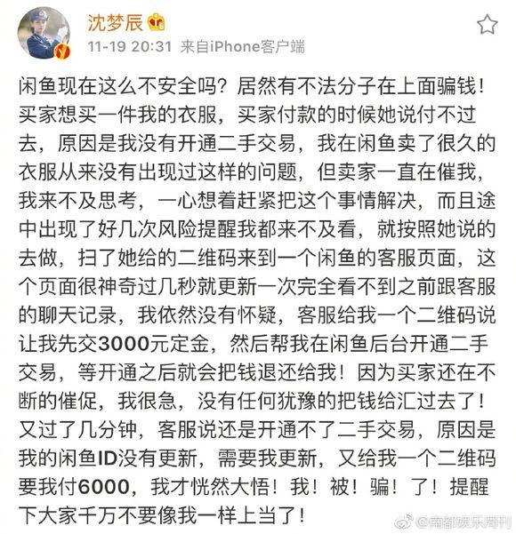 法治课|沈梦辰闲鱼卖闲置自称被骗,二手交易平台应否担责?