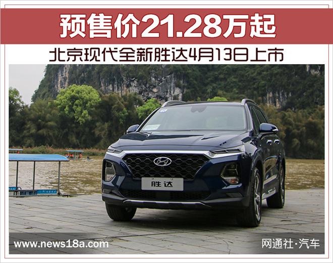 北京現代全新勝達4月13日上市 預售價21.28萬起